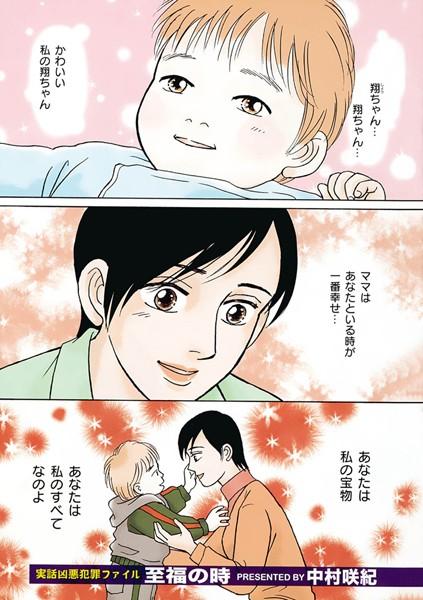 ブラック主婦SP(スペシャル) vol.9