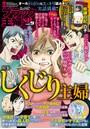 増刊 ブラック主婦SP(スペシャル) vol.9