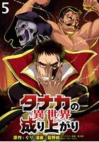 タナカの異世界成り上がり WEBコミックガンマぷらす連載版 第5話