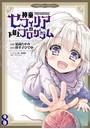 神童セフィリアの下剋上プログラム WEBコミックガンマぷらす連載版 第8話