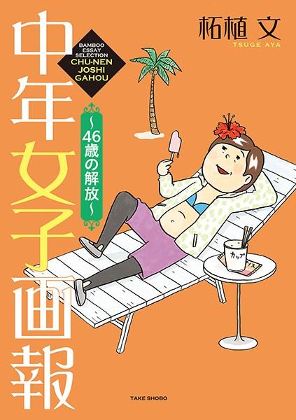 中年女子画報 〜46歳の解放〜