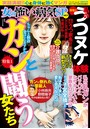 女の怖い病気SP(スペシャル) vol.2