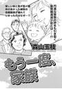 女の怖い病気SP(スペシャル) vol.2〜もう一度、家族〜