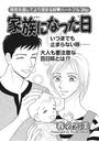 女の怖い病気SP(スペシャル) vol.2〜家族になった日〜