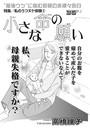 女の怖い病気SP(スペシャル) vol.2〜小さな命の願い〜