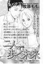 女の怖い病気SP(スペシャル) vol.2〜二人で歩く未来〜