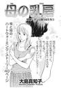 女の怖い病気SP(スペシャル) vol.2〜母の乳房〜