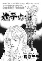 女の怖い病気SP(スペシャル) vol.2(単話)
