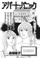 増刊 本当に怖いご近所SP vol.2(単話)