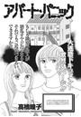 増刊 本当に怖いご近所SP vol.2〜アパート・パニック〜