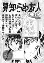 増刊 本当に怖いご近所SP vol.2〜見知らぬ友人〜