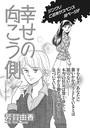 増刊 本当に怖いご近所SP vol.2〜幸せの向こう側〜