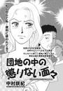 増刊 本当に怖いご近所SP vol.2〜団地の中の懲りない面々〜