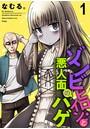 ゾンビヒロインと悪人面のハゲ STORIAダッシュWEB連載版 第1話