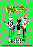 パンクティーンエイジガールデスロックンロールヘブン STORIAダッシュ連載版 Vol.25