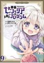 神童セフィリアの下剋上プログラム WEBコミックガンマぷらす連載版 第9話