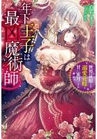 年下王子は最凶魔術師 世界征服より溺愛花嫁と甘い蜜月ですか