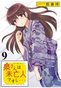 泉さんは未亡人ですし… STORIAダッシュ連載版 Vol.9