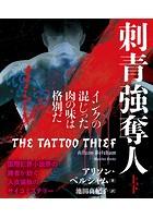 刺青強奪人 【上下合本版】