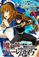 魔剣師の魔剣による魔剣のためのハーレムライフ WEBコミックガンマぷらす連載版 第4話
