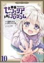神童セフィリアの下剋上プログラム WEBコミックガンマぷらす連載版 第10話