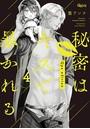 秘密はキスで暴かれる Qpa edition 【電子限定特典付き】 (4)