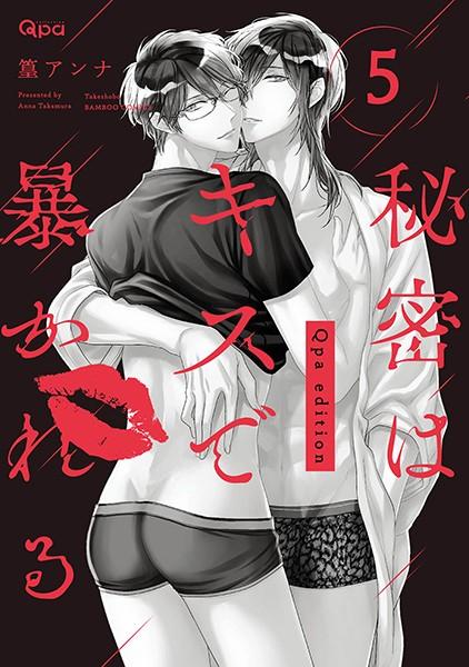 秘密はキスで暴かれる Qpa edition 【電子限定特典付き】 (5)