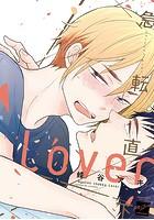 急転直下lover