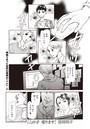 ブラック家庭SP(スペシャル) vol.5〜この子 売ります〜