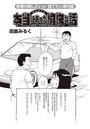 ブラック家庭SP(スペシャル) vol.5〜本当にあった愉快な話〜