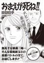 ブラック家庭SP(スペシャル) vol.5〜おまえが死ね!!〜