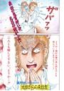 ブラック家庭SP(スペシャル) vol.5〜地獄からの来訪者〜