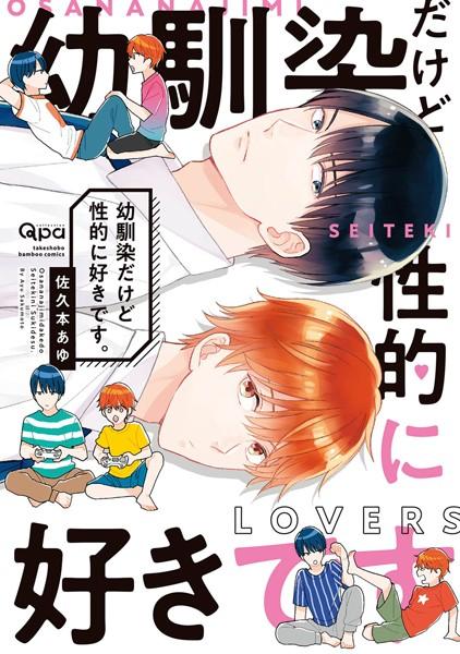 【幼なじみ BL漫画】幼馴染だけど性的に好きです。