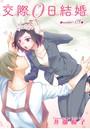 交際0日結婚【短編】 accident:03