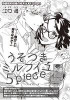 うそつきミルフイユ【短編】 5piece