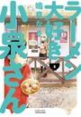 ラーメン大好き小泉さん (8)