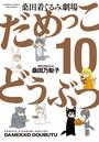 だめっこどうぶつ (10)