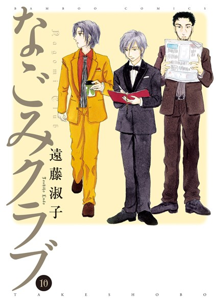 なごみクラブ (10)