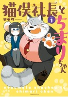猫俣社長とちまりちゃん