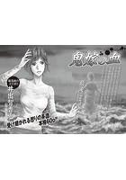 ブラック主婦SP(スペシャル) vol.10