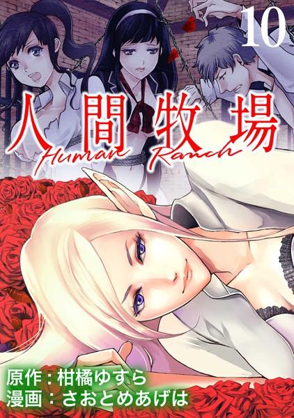 人間牧場 WEBコミックガンマぷらす連載版 第10話