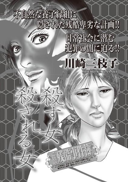 本当に怖いご近所SP(スペシャル) vol.3〜殺す女 殺される女〜