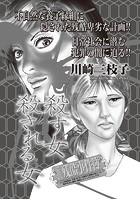 本当に怖いご近所SP vol.3(単話)