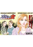 本当に怖いご近所SP(スペシャル) vol.3〜ズルい女〜