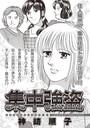 本当に怖いご近所SP(スペシャル) vol.3〜集中強盗〜