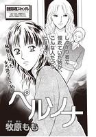 本当に怖いご近所SP(スペシャル) vol.3〜ペルソナ〜