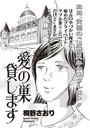本当に怖いご近所SP(スペシャル) vol.3〜愛の巣 貸します〜