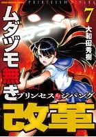 ムダヅモ無き改革 プリンセスオブジパング (7)