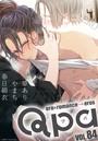 Qpa vol.84 エロ