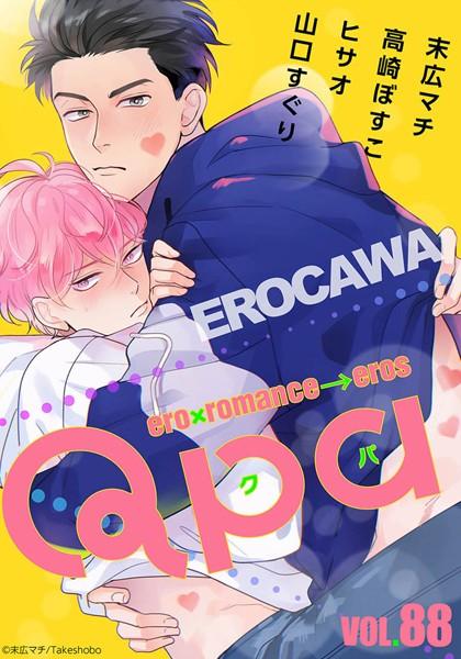 Qpa vol.88 エロカワ